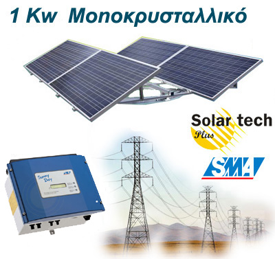 PHOTOVOLTAICS-SYSTEM-GREECE, pv, thin film, Solar Systems, διασυνδεδεμενο φωτοβολταικο συστημα 1kw, φωτοβολταικοί σταθμοί 5KW, 20KW, 100KW, φωτοβολταικό, φωτοβολταικό σύστημα