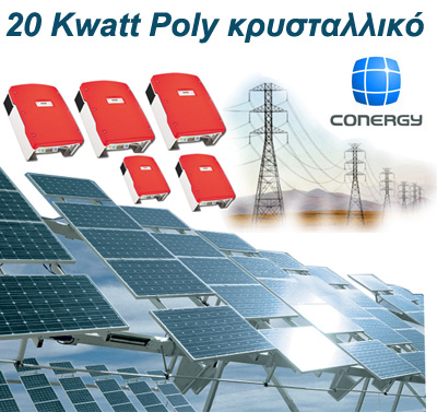 Crete, pv, PHOTOVOLTAICS-SYSTEM-GREECE, SOLAR SYSTEMS: διασυνδεδεμενος φωτοβολταικος σταθμός 20KW, φωτοβολταικό, φωτοβολταικό σύστημα, GRID TIED, PHOTOVOLTAIC TIE SYSTEM