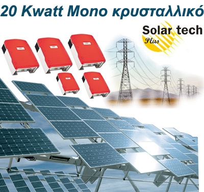 PHOTOVOLTAICS-SYSTEM-GREECE, pv, thin film, Solar Systems, διασυνδεδεμενος φωτοβολταικος σταθμός 20KW, φωτοβολταικοί σταθμοί 5KW, 20KW, 100KW, φωτοβολταικό, φωτοβολταικό σύστημα