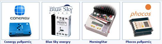 ρυθμιστες φορτισης, φωτοβολταικών, φορτιστής μπαταρίας, charger regulators,ρυθμιστής φόρτισης, charge regulator, φωτοβολταικα